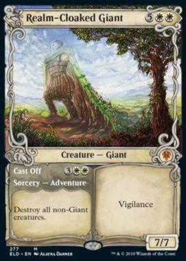 Realm-Cloaked Giant(エルドレインの王権)拡張アート版