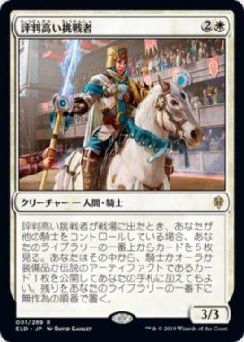 評判高い挑戦者(エルドレインの王権)日本語版