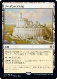アーデンベイル城(エルドレインの王権)