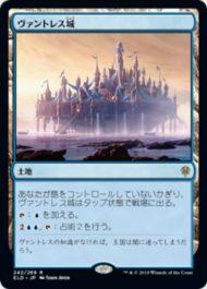 ヴァントレス城(エルドレインの王権)
