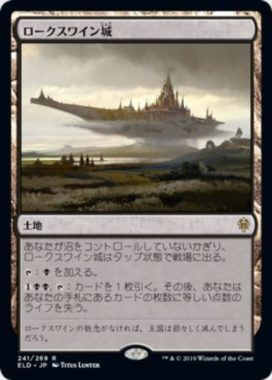 ロークスワイン城(エルドレインの王権)
