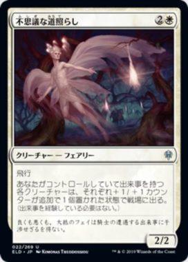 不思議な道照らし(Mysterious Pathlighter)エルドレインの王権