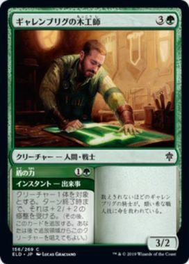 ギャレンブリグの木工師(Garenbrig Carver)/盾の力(Shield's Might)エルドレインの王権