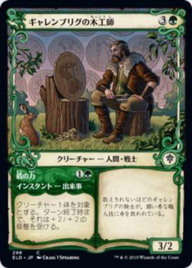 ギャレンブリグの木工師(Garenbrig Carver)/盾の力(Shield's Might)エルドレインの王権・ショーケース版