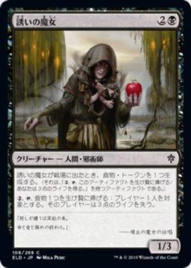 誘いの魔女(Tempting Witch)エルドレインの王権