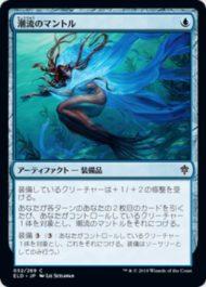 潮流のマントル(Mantle of Tides)エルドレインの王権
