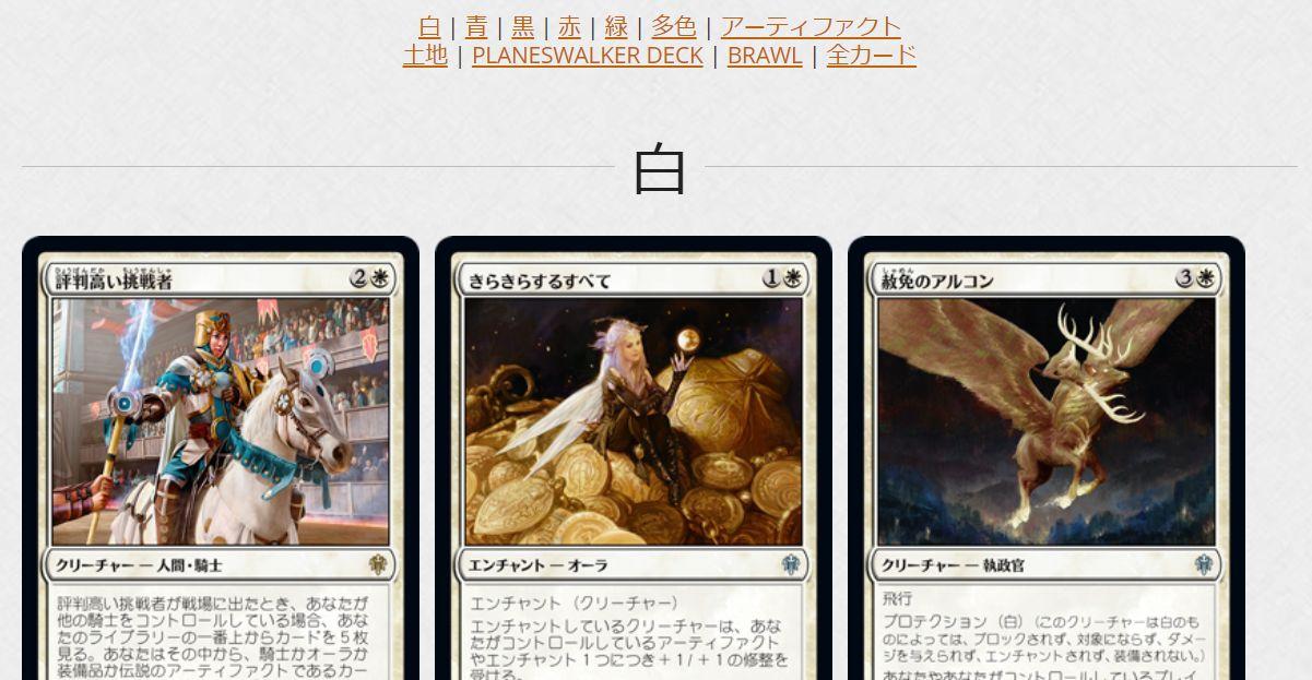 【フルスポ】MTG「エルドレインの王権」のフルスポイラー(全カード一覧)が公式ギャラリーにて公開!