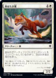 羽ばたき狐(Flutterfox)エルドレインの王権