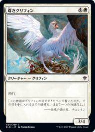 尊きグリフィン(Prized Griffin)エルドレインの王権