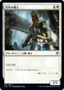若年の騎士(Youthful Knight)エルドレインの王権