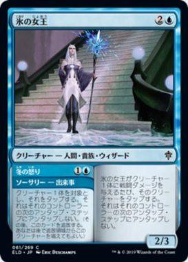 氷の女王(Queen of Ice)/冬の怒り(Rage of Winter)エルドレインの王権