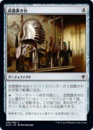 武器置き台(Weapon Rack)エルドレインの王権