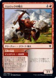 リムロックの騎士(Rimrock Knight)/石弾の猛進(Boulder Rush)エルドレインの王権
