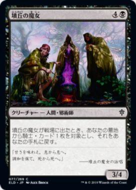 墳丘の魔女(Barrow Witches)エルドレインの王権