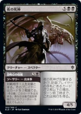 夜の死神(Reaper of Night)/恐怖心の収穫(Harvest Fear)エルドレインの王権