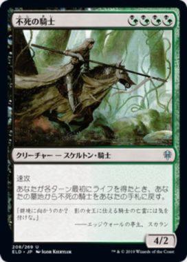 不死の騎士(Deathless Knight)エルドレインの王権