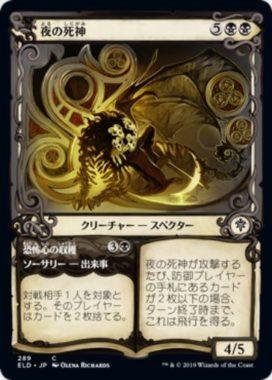 夜の死神(Reaper of Night)/恐怖心の収穫(Harvest Fear) エルドレインの王権・ショーケース