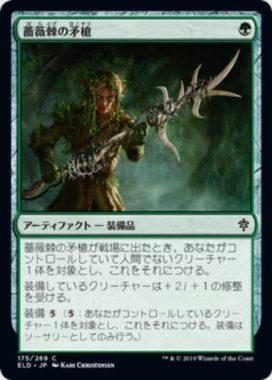 薔薇棘の矛槍(Rosethorn Halberd)エルドレインの王権