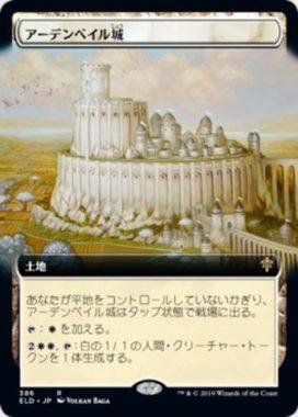 アーデンベイル城(エルドレインの王権)拡張アート
