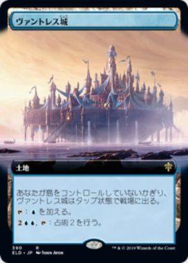ヴァントレス城(エルドレインの王権)拡張アート 日本語