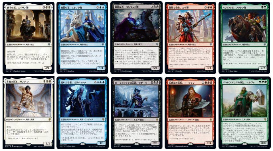 エルドレインの王権「伝説のクリーチャー」カード画像一覧!統率者戦(EDH)の統率者として一番使ってみたいカードは?