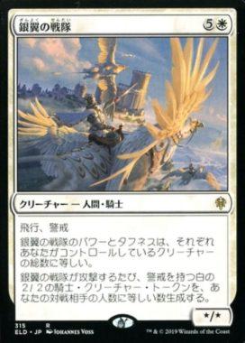 銀翼の戦隊(Silverwing Squadron)エルドレインの王権