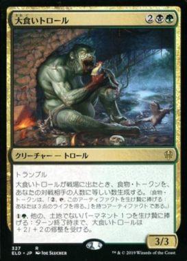 大食いトロール(Gluttonous Troll)エルドレインの王権