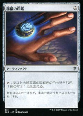 秘儀の印鑑(エルドレインの王権)日本語版