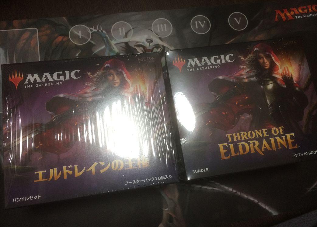 エルドレインの王権「Bundle(バンドル)」の日英版を開封!日本語版バンドルと英語版Bundle封入物を比較!
