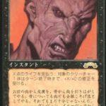 [R] : 憎悪/Hatred(MTG 最強カード)
