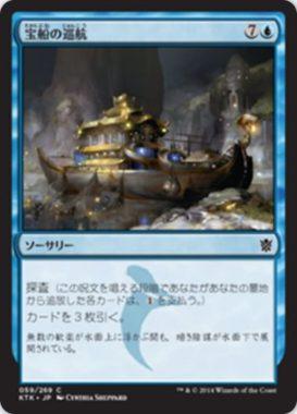 宝船の巡航:パイオニアで使用可能な歴代禁止カード