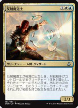 反射魔道士:パイオニアで使用可能な歴代禁止カード