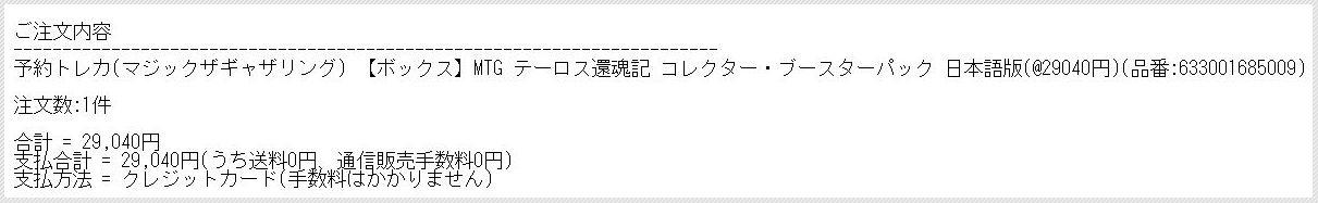 コレクター・ブースター「エルドレインの王権」の予約(駿河屋)