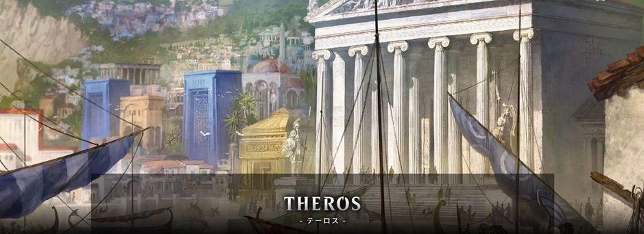 MTG「テーロス」のイメージ画像