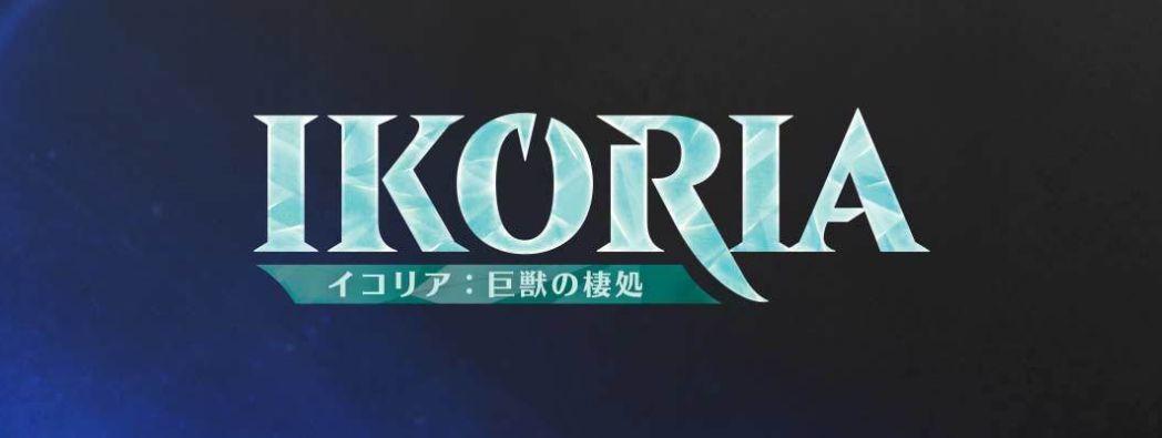 MTG「IKORIA COMMANDER」の情報が公開!新セット「イコリア:巨獣の棲処」の新規テーマを使用した統率者セット!