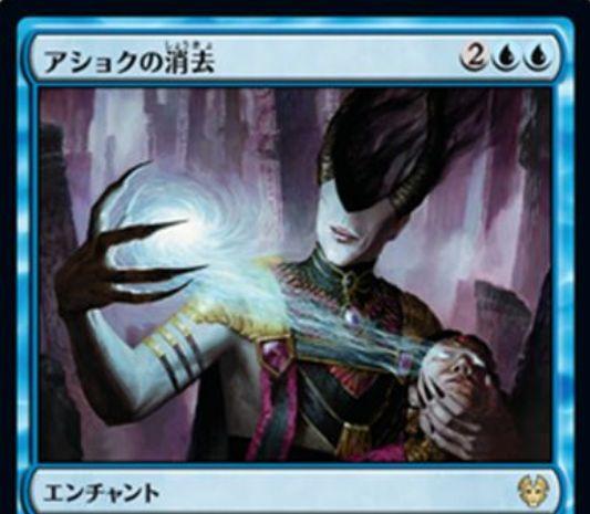 《アショクの消去》【テーロス還魂記】青レアのエンチャント「Ashiok's Erasure」が公開!青青2で対象の呪文を追放する瞬速持ちエンチャント!追放した呪文を唱えられない状態にする能力も!