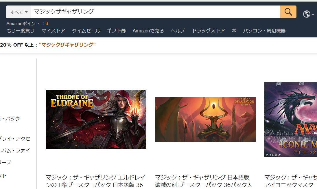 アマゾンの2割引MTG商品