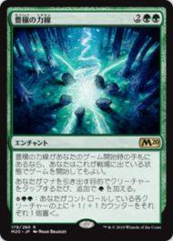 豊穣の力線(パイオニア 禁止カード)