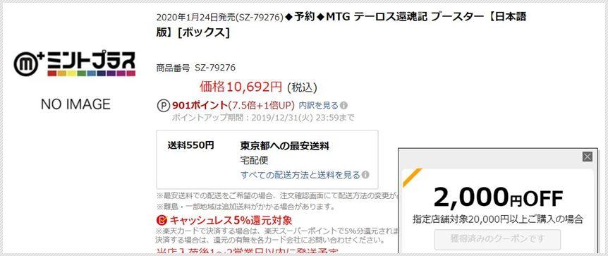 ミントプラスMTGの楽天クーポン(2000円引き)
