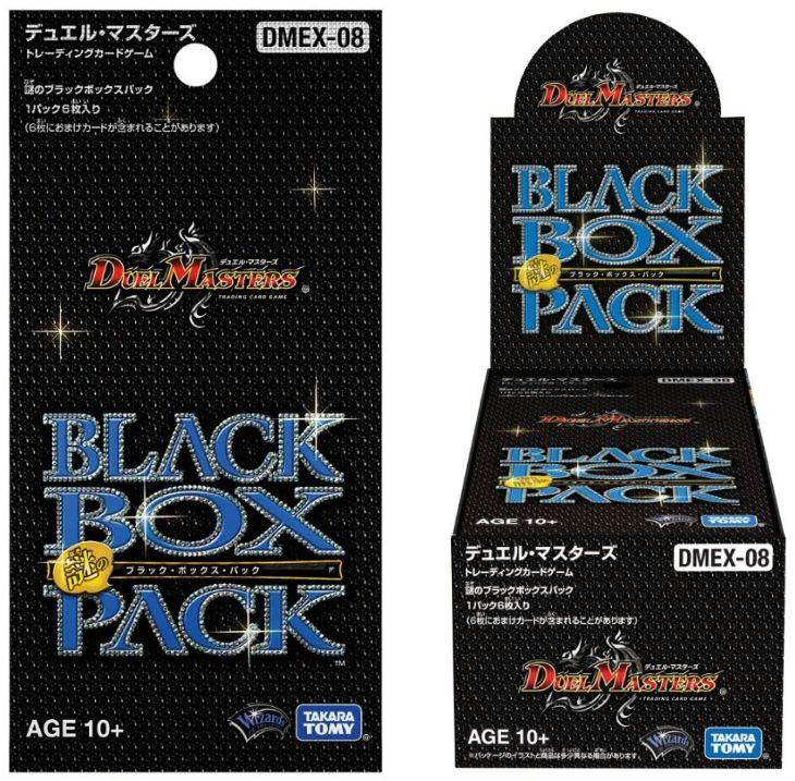 DM「謎のブラックボックスパック」が通販予約解禁!前作のボーラス&ジェイスに引き続きMTGコラボカードも収録!?