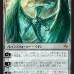精霊龍、ウギン(MTG ドラゴン)
