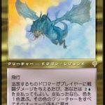 追放するものドロマー(MTG ドラゴン)