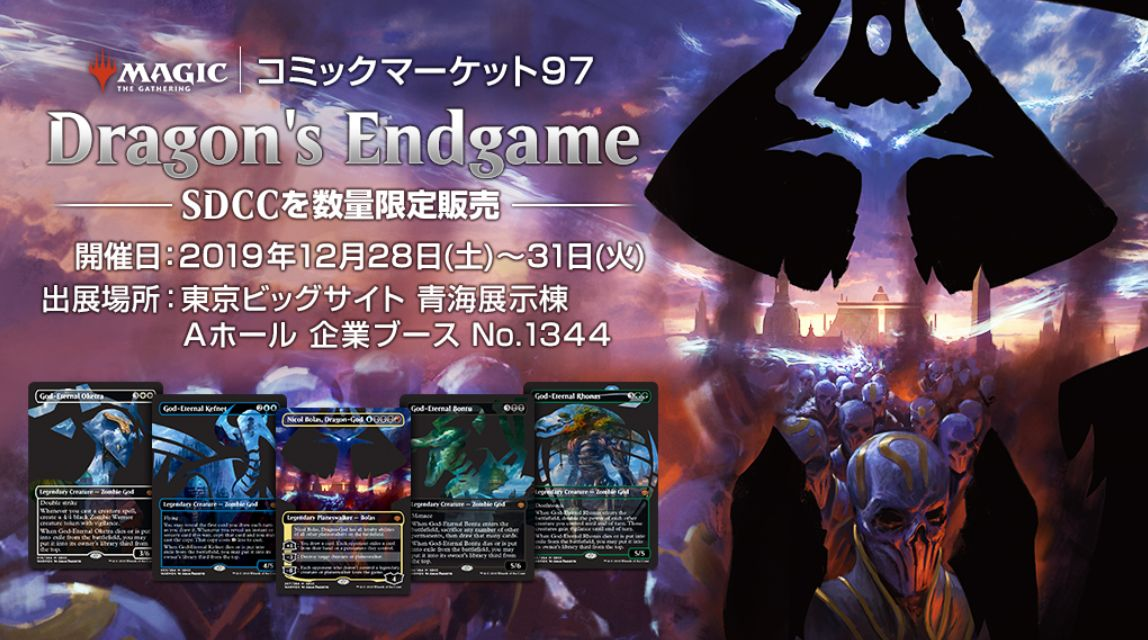 【C97】MTGが「コミックマーケット97」に出展決定!SDCC「Convention Exclusive 2019 Dragon's Endgame」が販売!