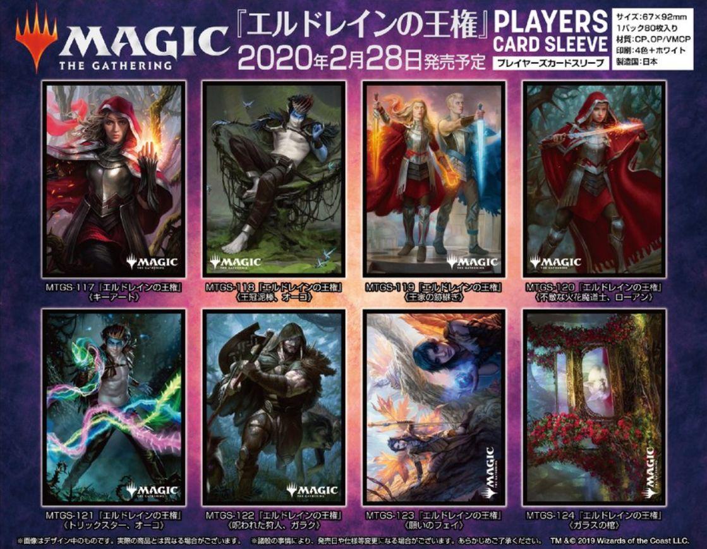 【スリーブ】エンスカイ「プレイヤーズカードスリーブ」のラインナップに「エルドレインの王権」の8種が追加!2020年2月28日に発売!