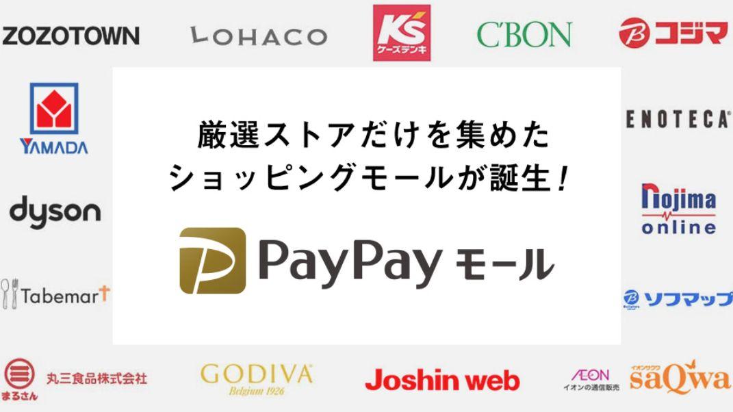 PayPayモールの活用でMTGが激安に!?クーポン&割引を使ってMTGをPayPayモールで激安価格で通販する方法まとめ!