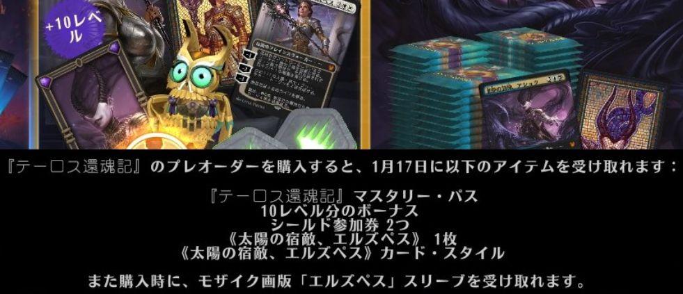 MTGアリーナにて、本カードの日本語名「太陽の宿敵、エルズペス」が公開