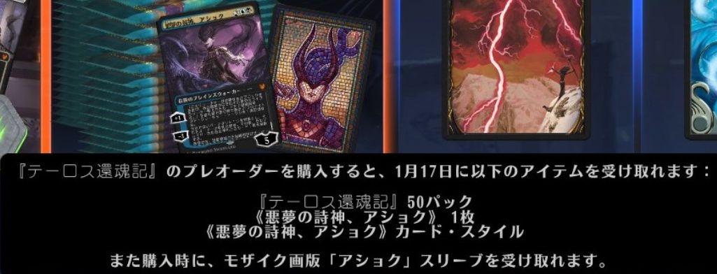 MTGアリーナにて、本カードの日本語名「悪夢の詩人、アショク」が公開