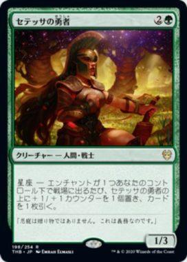 セテッサの英雄(Setessan Champion)テーロス還魂記