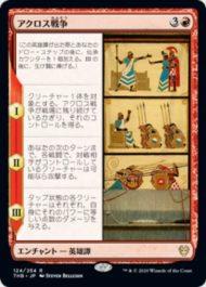アクロス戦争(The Akroan War)テーロス還魂記