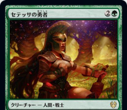 【テーロス還魂記】セテッサの英雄(Setessan Champion)が公開!3マナ1/3&星座能力で+1/+1カウンターを1個得つつカードを1枚引く!